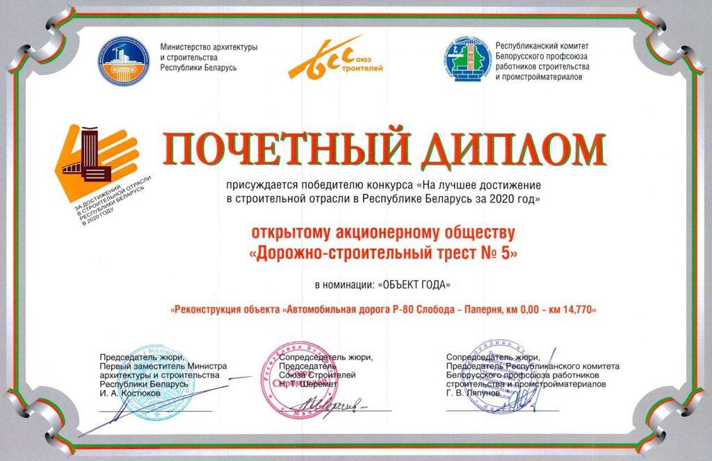 Diplom DST5